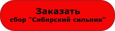 Купить Сибирский сильник